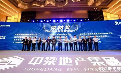 "DNAKE Won ""Outstanding Supplier of Material & Equipment"" Award"