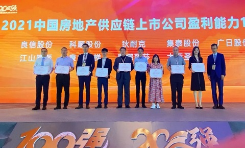 Awarded as 2021 Best 10 of Performance of China Real Estate Suppliers