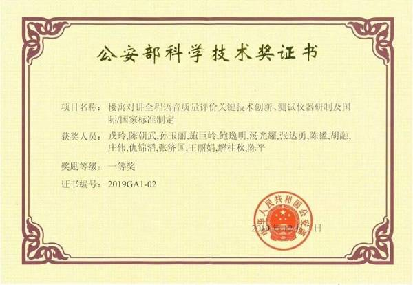 DNAKE Won First Prize of Science and Technology Award