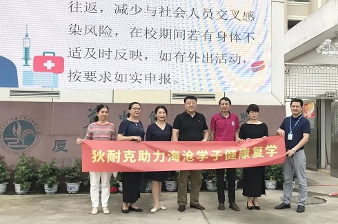 DNAKE Takes Action to Help Reopening of Two Schools in Xiamen
