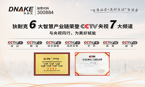 DNAKE Smart Community Solutions Show on 7 Chinese Public Channels