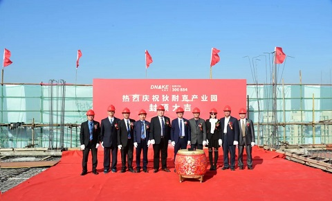 Roof-sealing Ceremony of DNAKE Industrial Park Successfully Held